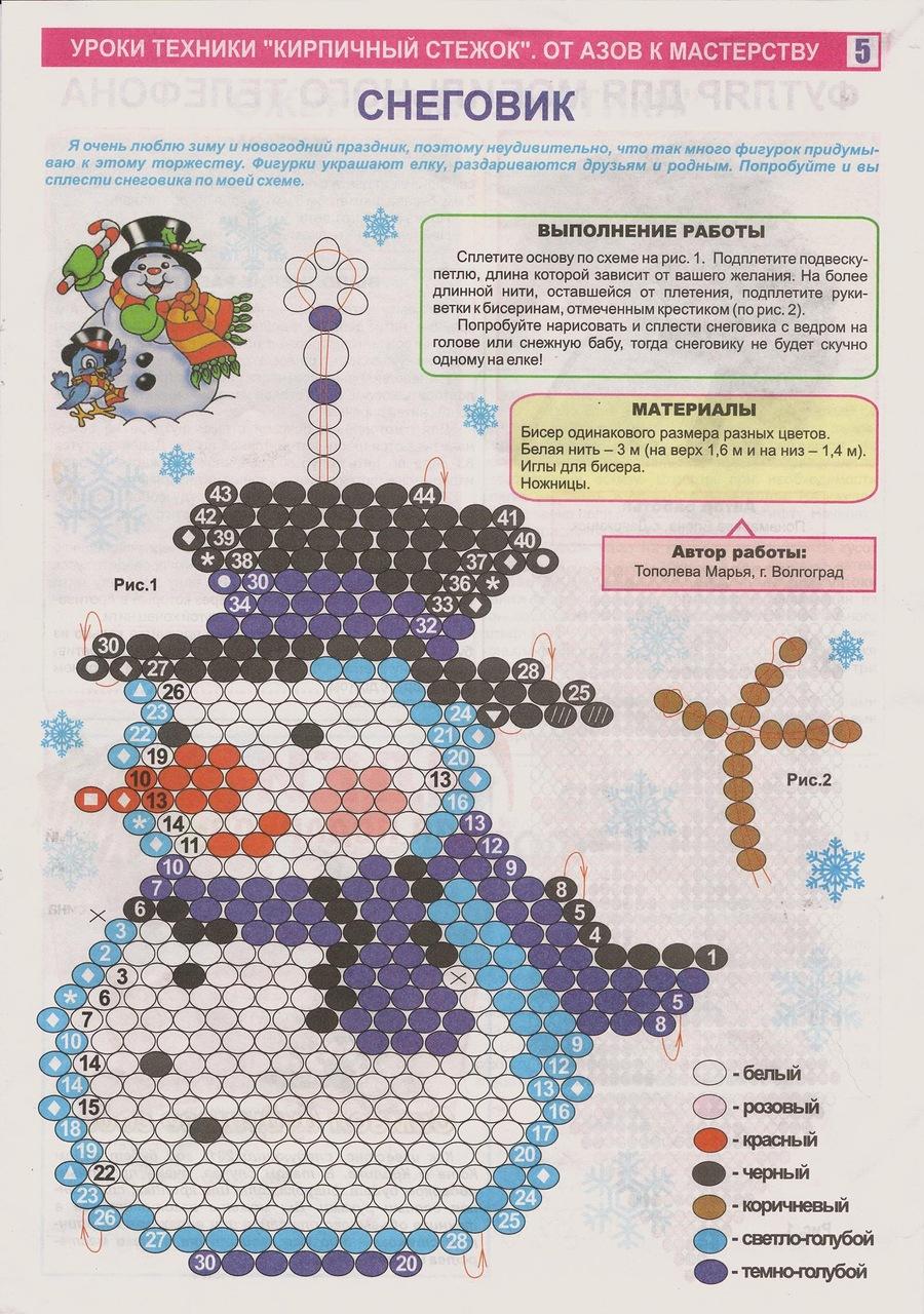 Схемы из бисера для детей 7