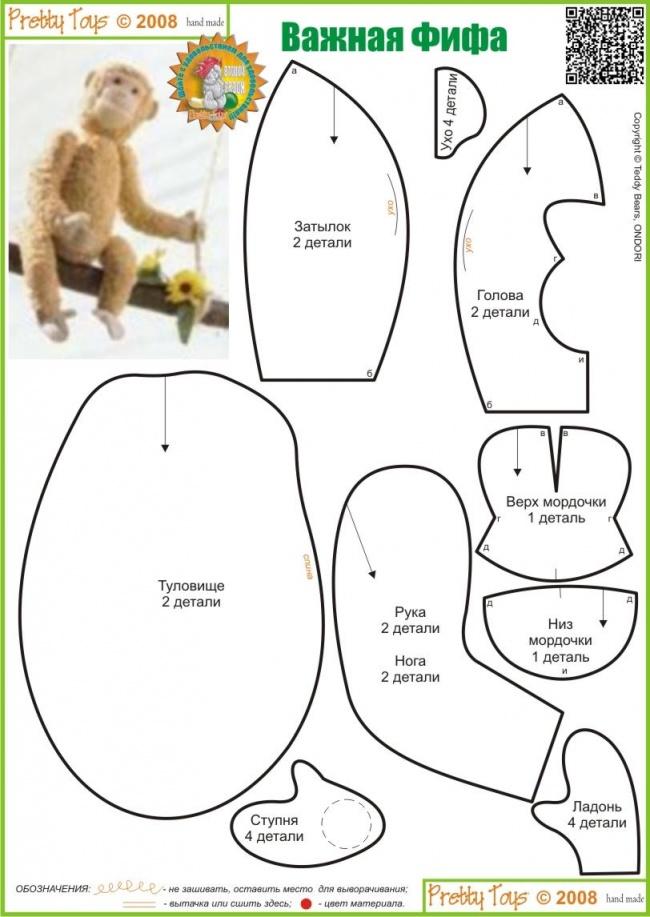 Костюм обезьянки своими руками с выкройками