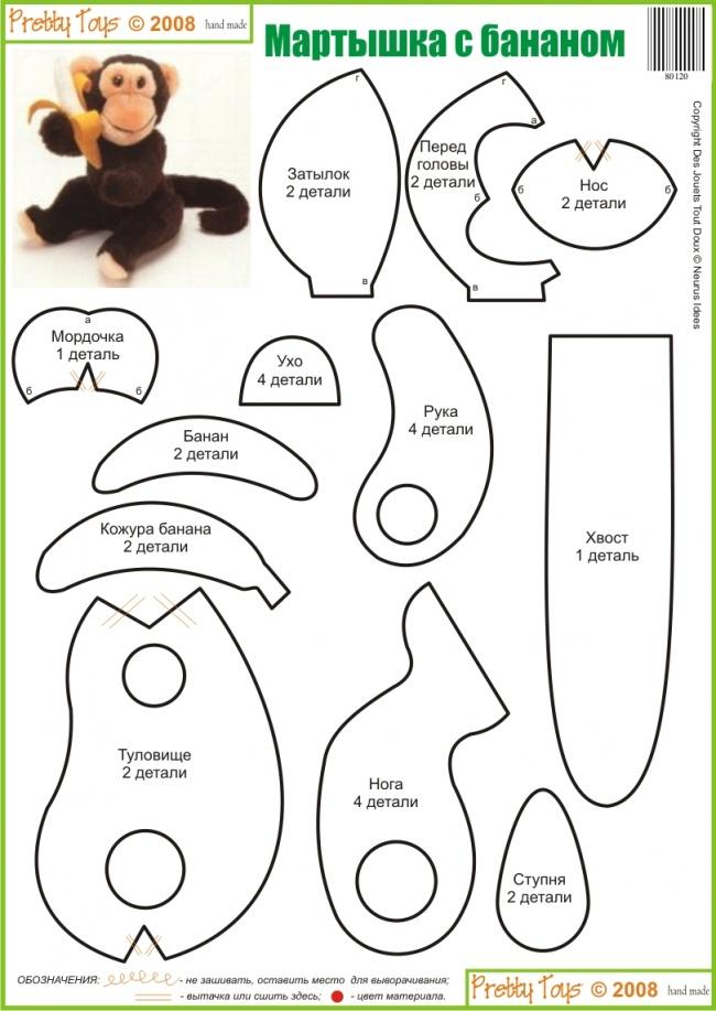 Выкройка мягкой игрушки обезьянка своими руками