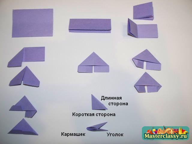 Схема сборки объемного оригами фото 905