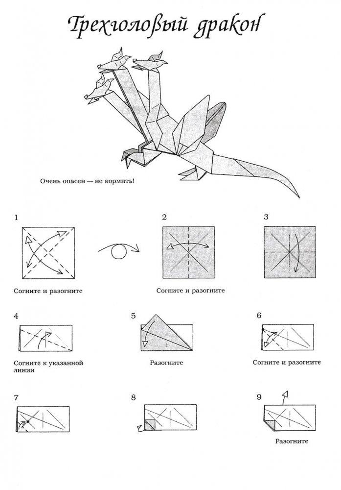 Схемы сборки драконов оригами