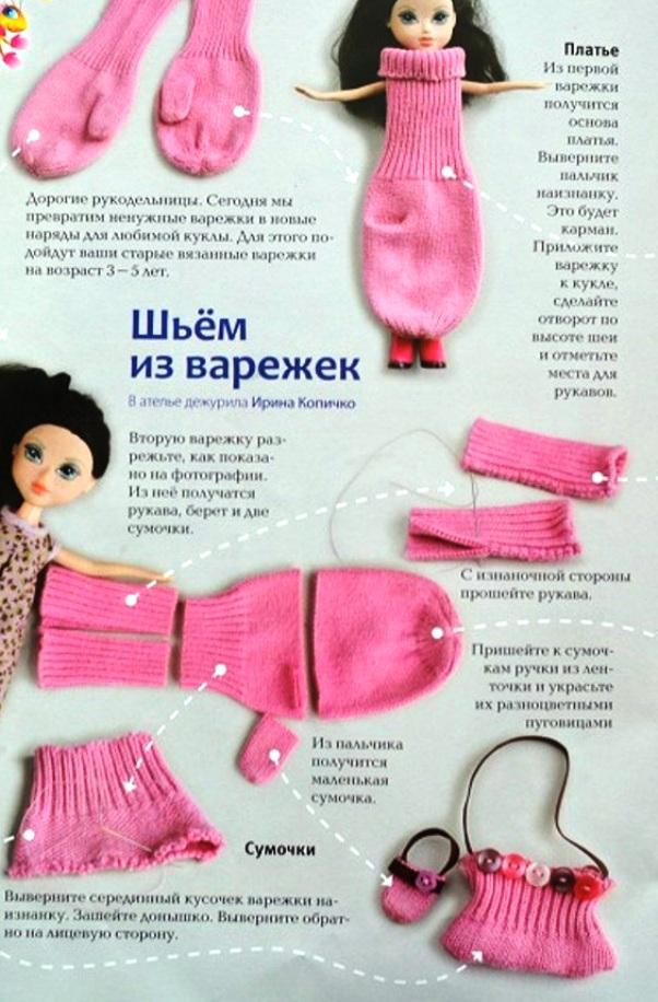 Как сшить для куклы барби своими руками
