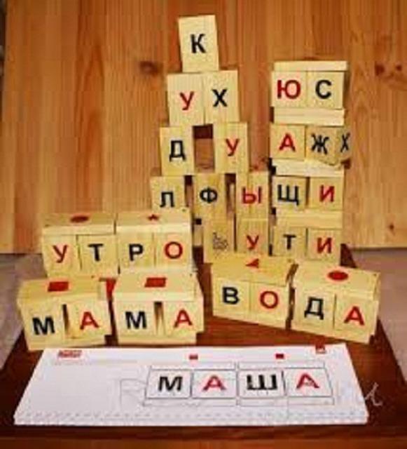 Кубики Зайцева-4