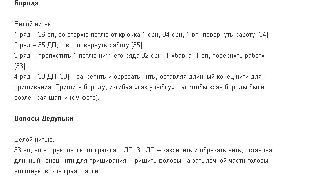 ded-moroz-kruchkom-shema-01