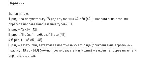 ded-moroz-kruchkom-shema-02