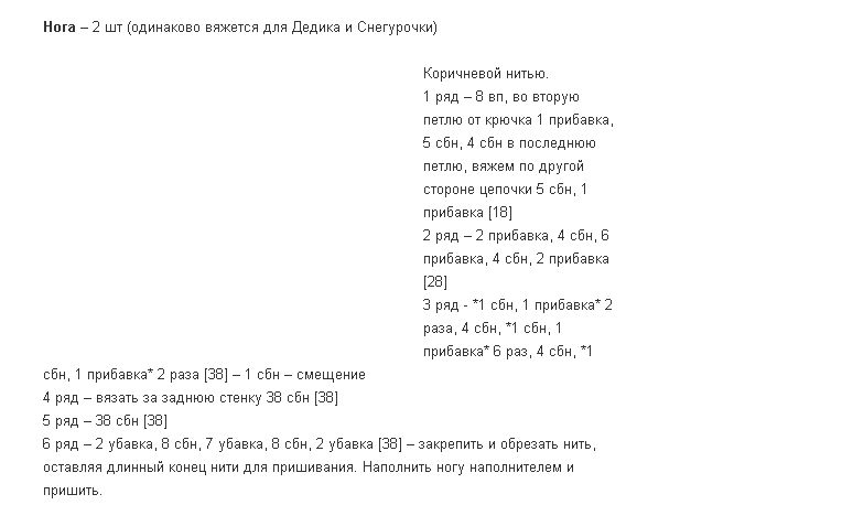 ded-moroz-kruchkom-shema-03