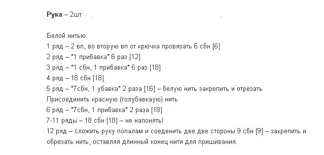 ded-moroz-kruchkom-shema-05