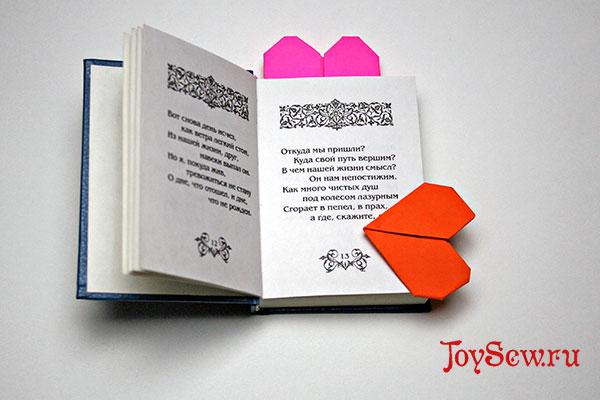 сердечко-закладка оригами
