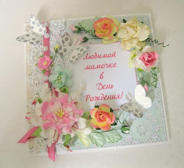 Открытка для мамы на День Рождения или 8 Марта-2