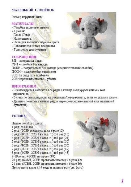 Слоник амигуруми крючком схема фото 756