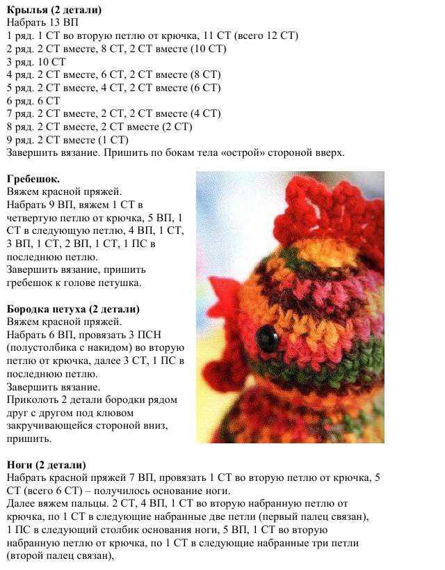 Вязание игрушки петух схемы