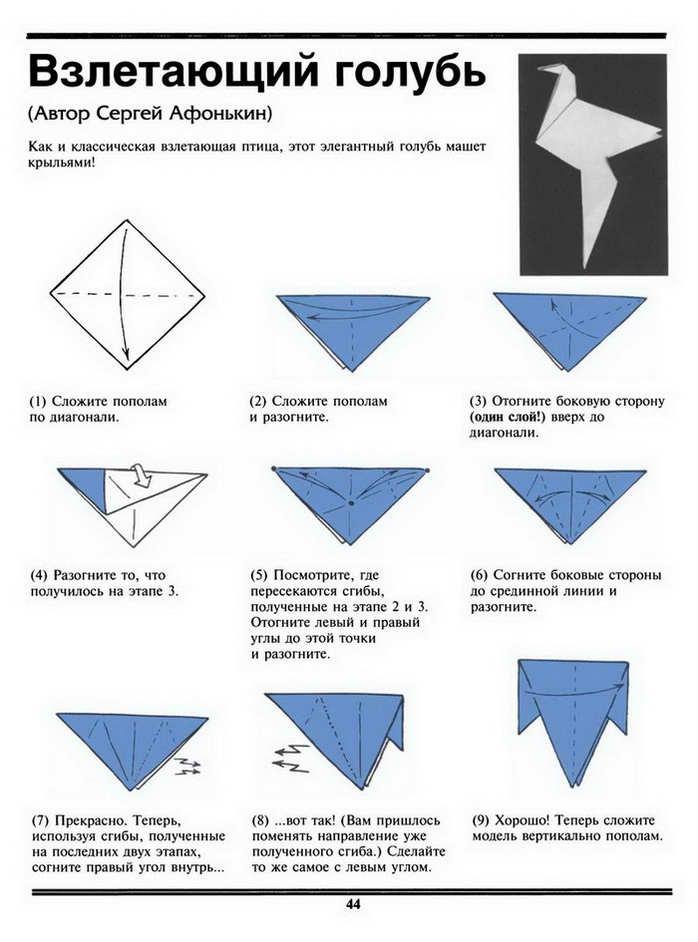 Как сделать оригами из бумаги голубя видео