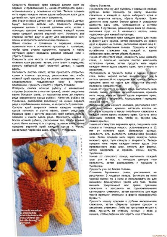 Вязание игрушек спицами с описанием и схемами на двух спицах 50