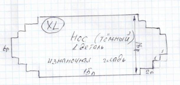 Шаг 23